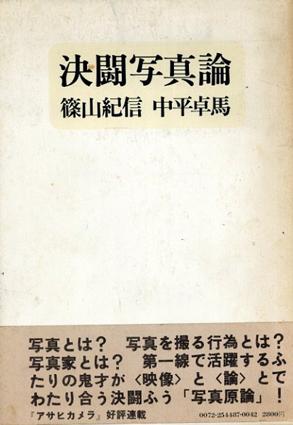 決闘写真論/篠山紀信/中平卓馬