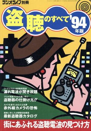 ラジオライフ別冊 盗聴のすべて94年版/