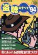 ラジオライフ別冊 盗聴のすべて94年版/のサムネール