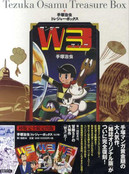 W3 ワンダースリー 手塚治虫トレジャー・ボックス/手塚治虫