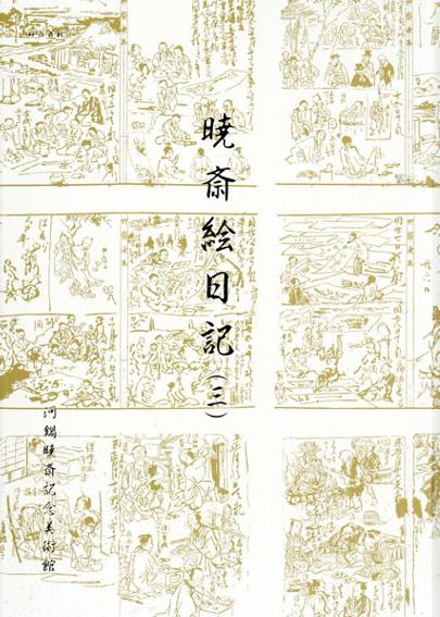 暁斎絵日記 3/河鍋楠美
