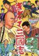 キネマ三国志/平岡正明のサムネール