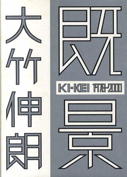 大竹伸朗 既景 1978-2000/