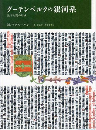 グーテンベルクの銀河系 活字人間の形成/マーシャル・マクルーハン 森常治訳