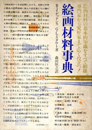 絵画材料事典/ラザフォード・J. ゲッテンス/ジョージ・L. スタウト 森田恒之訳