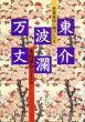 東介波乱万丈 民族美術にかけた一生/木村東介のサムネール