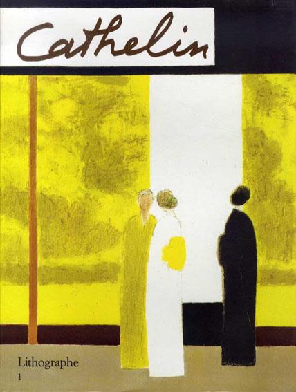 カトラン・リトグラフ Cathelin Lithographe 1,2 1957-1982/1983-1989 全2冊揃/Roger Passeron