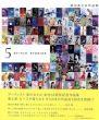 清川あさみ作品集 5 Stitch Stories/清川あさみのサムネール