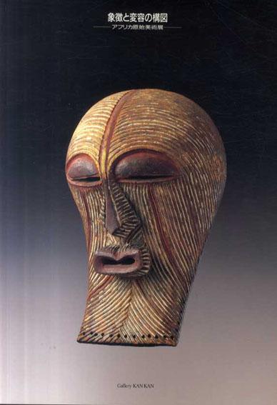 象徴と変容の構図 アフリカ原始美術展/