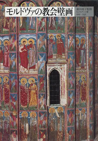 モルドヴァの教会壁画/