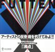 開館25周年記念 アーティストの反骨精神「沸点」/田川市美術館編のサムネール