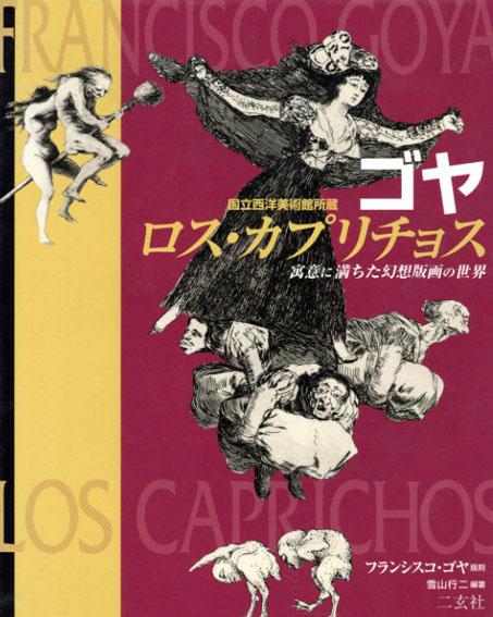 ゴヤ ロス・カプリチョス 寓意に満ちた幻想版画の世界/雪山行二編