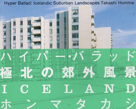 ホンマタカシ写真集 ハイパー・バラッド Hyper Ballad: Icelandic Suburban Landscapes/ホンマタカシ