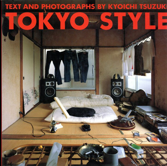 Tokyo Style 東京スタイル/都築響一