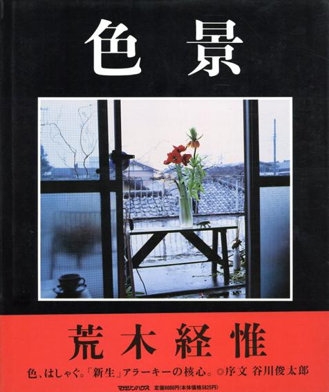 色景/荒木経惟
