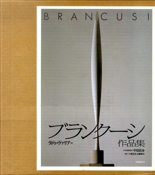 ブランクーシ作品集 Brancusi/ラドウ・ヴァリア 中原佑介