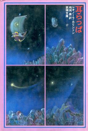 耳らっぱ 妖精文庫17/レオノーラ・カリントン 嶋岡晨訳
