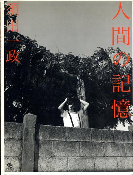 須田一政写真集 人間の記憶/