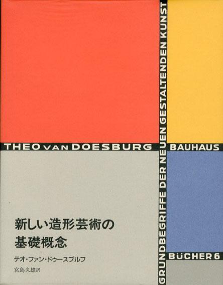 新しい造形芸術の基礎概念 バウハウス叢書6/テオ・ファン・ドゥースブルフ 宮島久雄訳