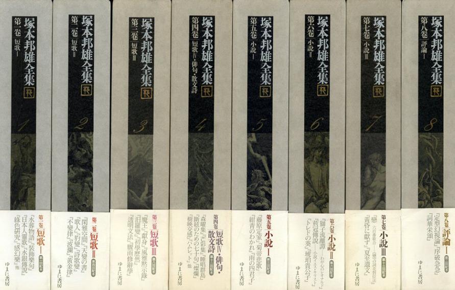 塚本邦雄全集 15巻+別巻 全16冊揃/塚本邦雄