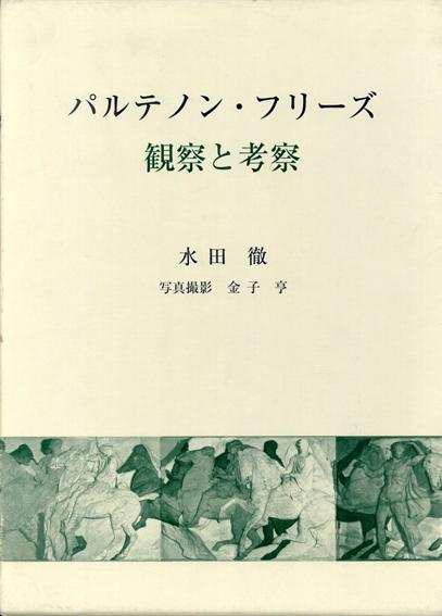 パルテノン・フリーズ 観察と考察/水田徹 金子亨写真