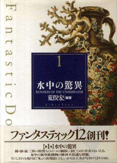 ファンタスティック12(ダズン) 全12冊揃/荒俣宏編著