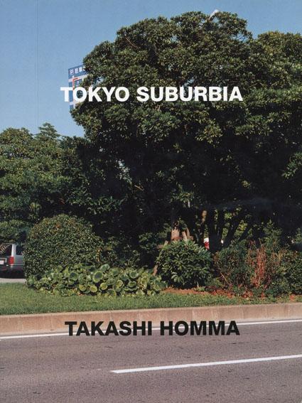 ホンマタカシ写真集 東京郊外 Tokyo Suburbia/ホンマタカシ