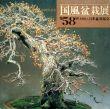 国風盆栽展 第58回/日本盆栽協会のサムネール