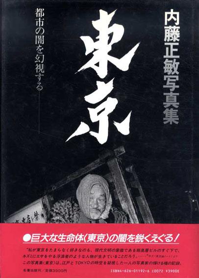 内藤正敏写真集 東京 都市の闇を幻視する/内藤正敏