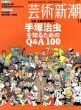 芸術新潮 2008.11 生誕80周年記念 手塚治虫を知るためのQ&A100/のサムネール