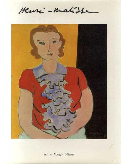 アンリ・マティス …L'apparente facilite… Henri Matisse Peintures de 1935-1939/Lydia Delectorskaya