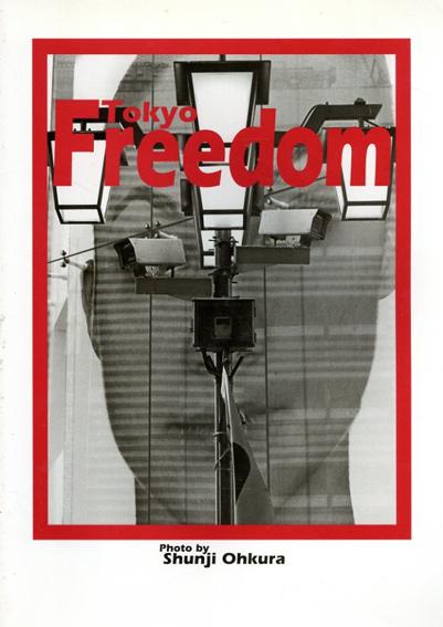 Tokyo Freedom 大倉舜二写真集/大倉舜二