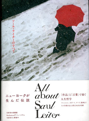 All about Saul Leiter  ソール・ライターのすべて/ソール・ライター