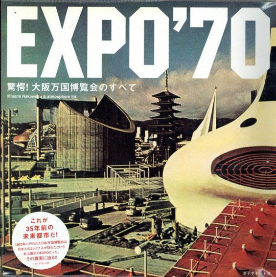 EXPO'70 驚愕! 大阪万国博覧会のすべて/中和田ミナミ