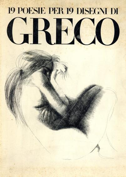 グレコの素描と日本の詩人たち/