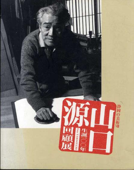 生誕100年 山口源回顧展 静岡の美術8/