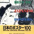 日本のポスター100/横尾忠則/田中一光/亀倉雄策他のサムネール