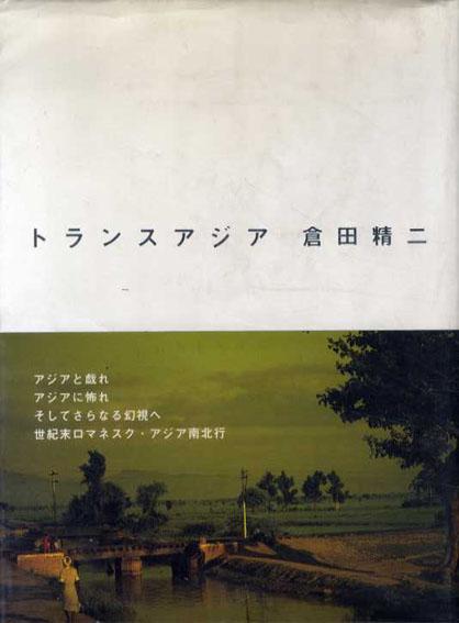 トランスアジア/倉田精二