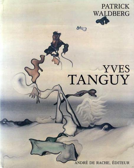 イヴ・タンギー Yves Tanguy/Yves Tanguy/Patrick Waldberg