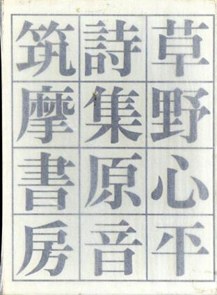 詩集原音/草野心平