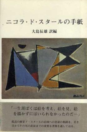ニコラ・ド・スタールの手紙/大島辰雄訳