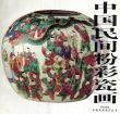 中国民間粉彩瓷画/查良峰のサムネール