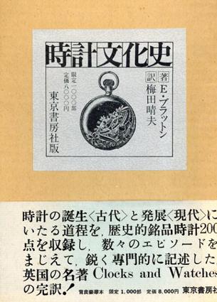 時計文化史/E・ブラットン著 梅田晴夫訳