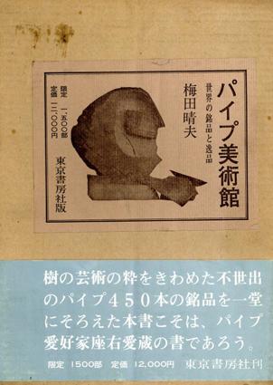 パイプ美術館/梅田晴夫
