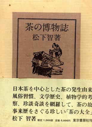 茶の博物誌/松下智