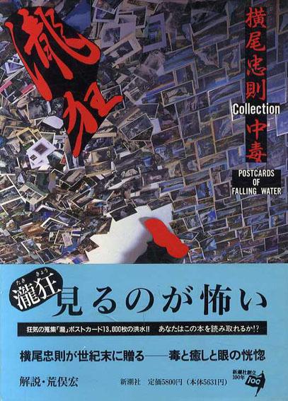 瀧狂 横尾忠則Collection中毒/横尾忠則著 荒俣宏解説