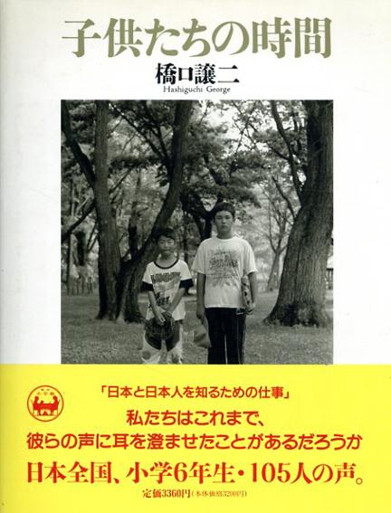 橋口譲二写真集 子供たちの時間/橋口譲二