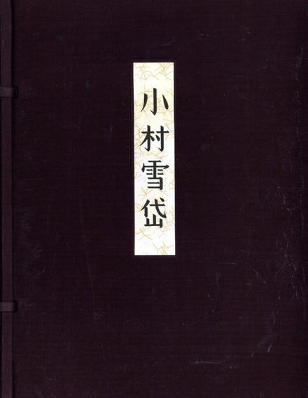 画集 小村雪岱/里見弴/戸板康二/長瀬直諒/山本武夫/渡辺昭爾