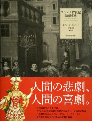 フランス17世紀演劇事典/オディール・デュスッド/伊藤洋監修