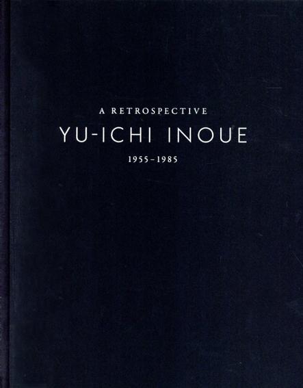 井上有一 Yu-ichi Inoue: A Retrospective 1955-1985/秋元雄史/海上雅臣/北見音丸/今福龍太/栗本高行 クリストファー・スティヴンズ訳